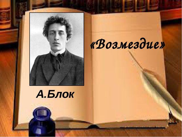 А.Блок «Возмездие» Акмеисты;Футуристы