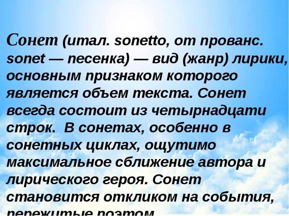 Сонет (итал. sonetto, от прованс. sonet — песенка) — вид (жанр) лирики, основ...