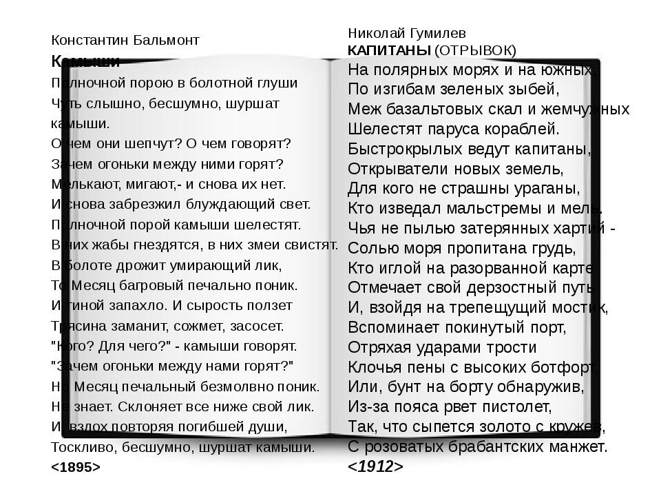 Николай Гумилев КАПИТАНЫ (ОТРЫВОК) На полярных морях и на южных, По изгибам з...
