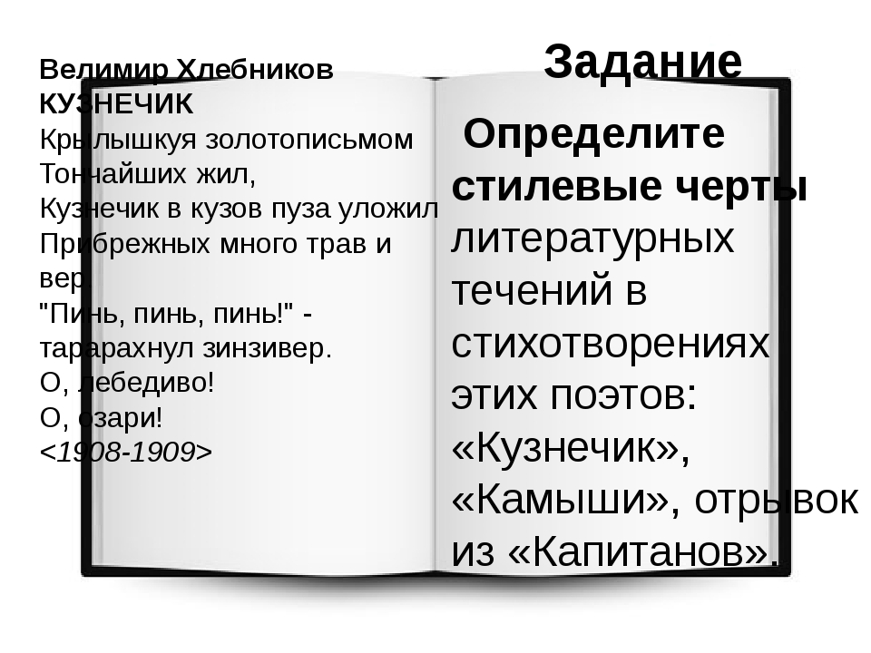 Велимир Хлебников КУЗНЕЧИК Крылышкуя золотописьмом Тончайших жил, Кузнечик в...