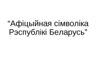 """""""Афіцыйная сімволіка Рэспублікі Беларусь"""""""