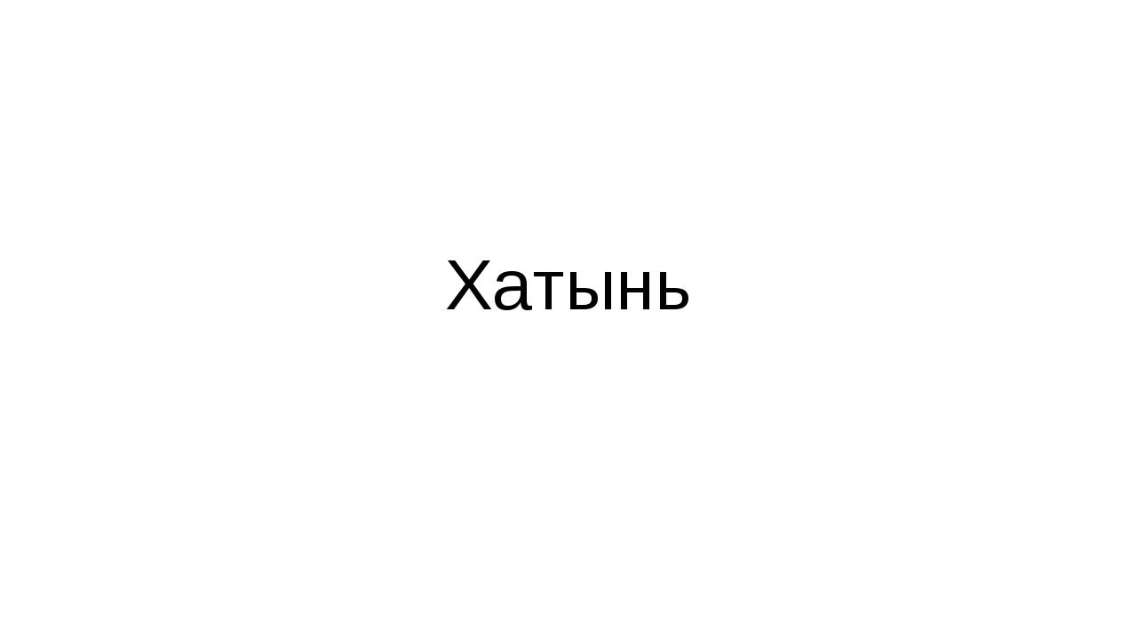 Хатынь