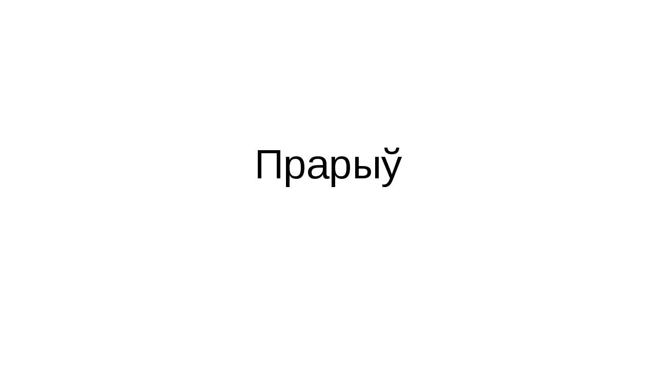 Прарыў