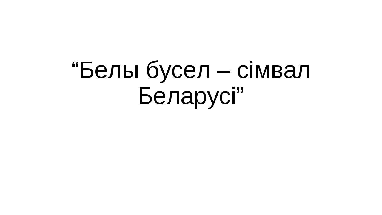 """""""Белы бусел – сімвал Беларусі"""""""