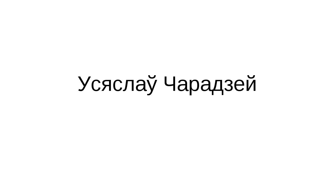 Усяслаў Чарадзей