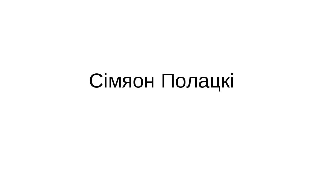 Сімяон Полацкі
