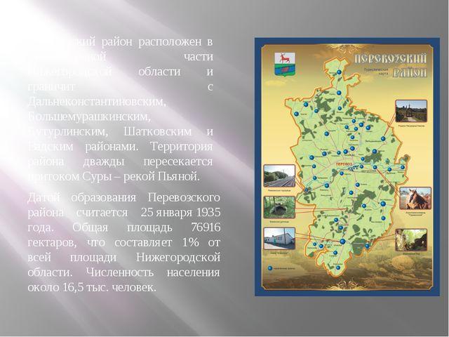 Перевозский район расположен в юго-восточной части Нижегородской области и гр...