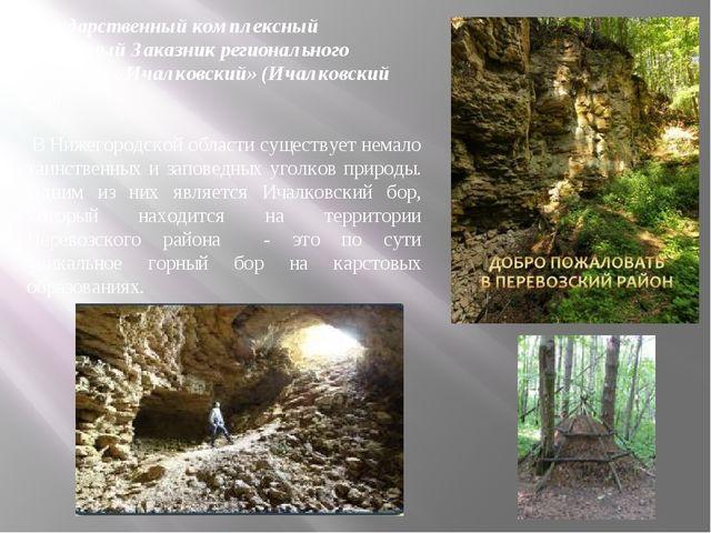 Государственный комплексный природный Заказник регионального значения «Ичалко...