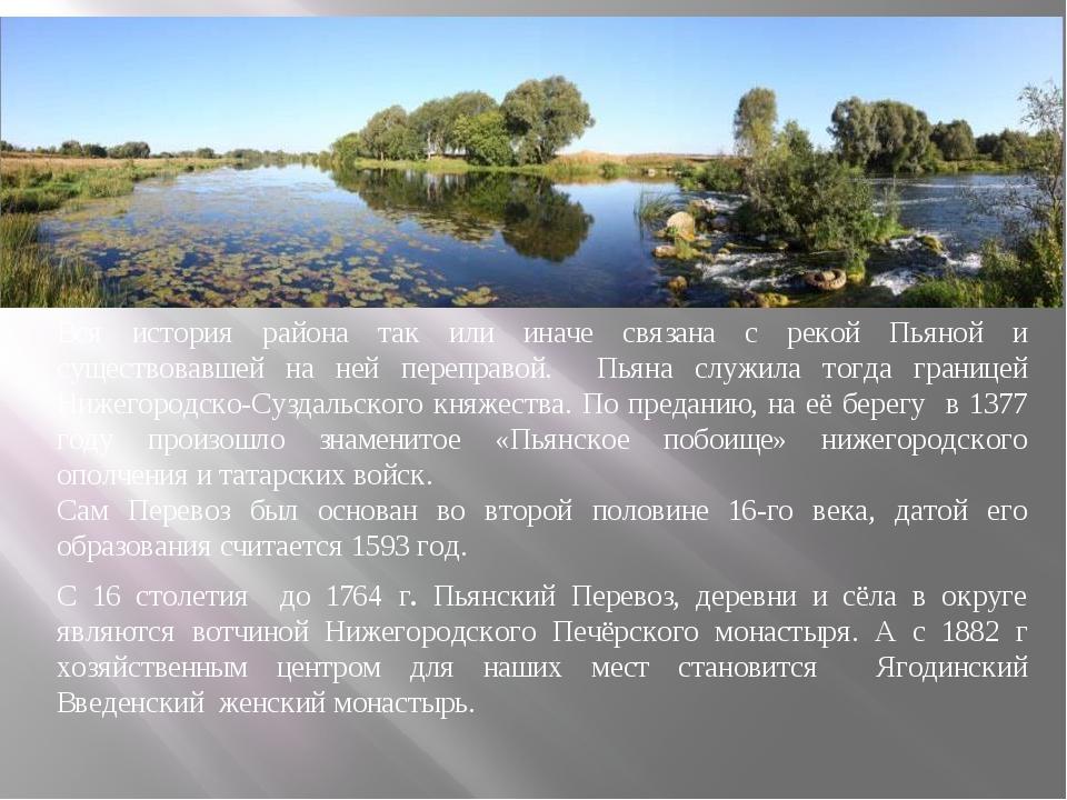 Вся история района так или иначе связана с рекой Пьяной и существовавшей на н...