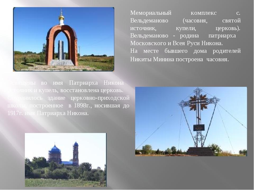 Мемориальный комплекс с. Вельдеманово (часовня, святой источник, купели, церк...