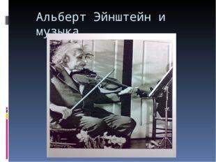 Альберт Эйнштейн и музыка.