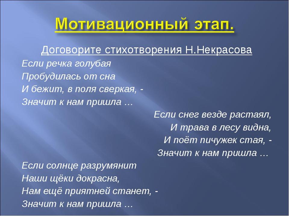 Договорите стихотворения Н.Некрасова Если речка голубая Пробудилась от сна И...