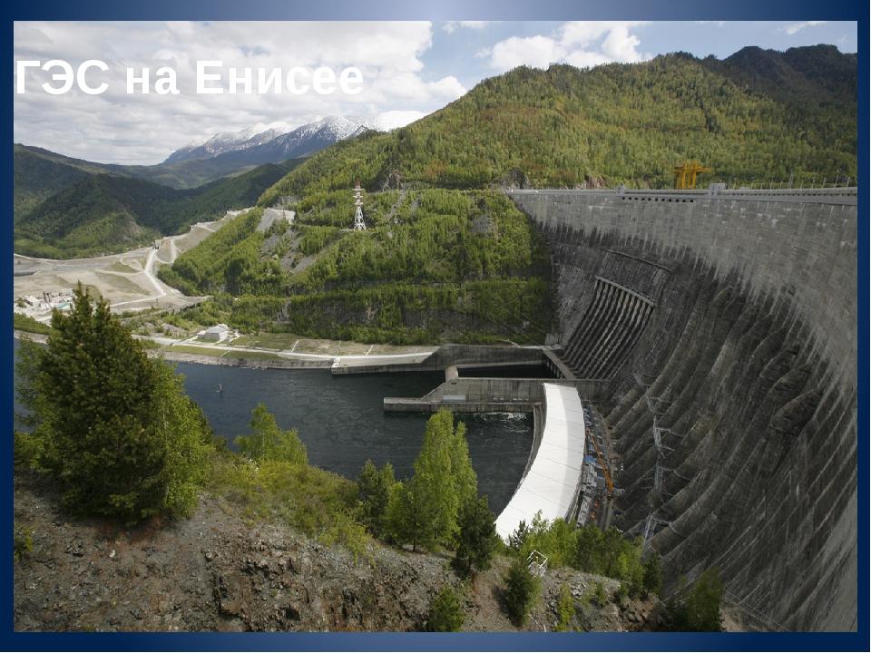 ГЭС на Енисее