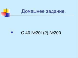 Домашнее задание. С 40.№201(2),№200