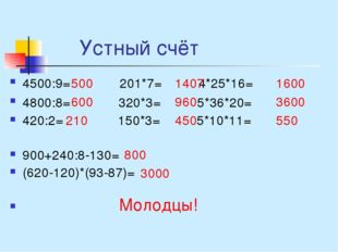 Устный счёт 4500:9=  201*7= 4*25*16= 4800:8= 320*3= 5*36*20= 420:2= 150*3=