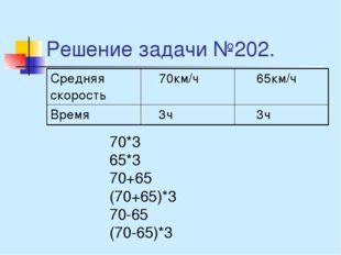 Решение задачи №202. 70*3 65*3 70+65 (70+65)*3 70-65 (70-65)*3 Средняя скорос