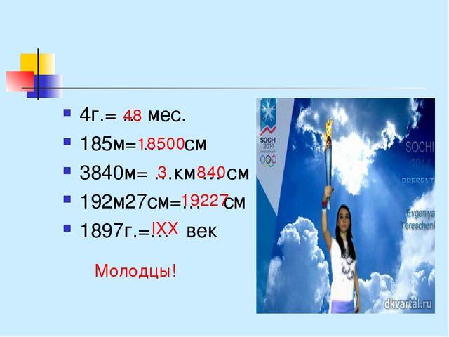 4г.= … мес. 185м= … см 3840м= …км … см 192м27см=… см 1897г.=… век 48 18500 3...