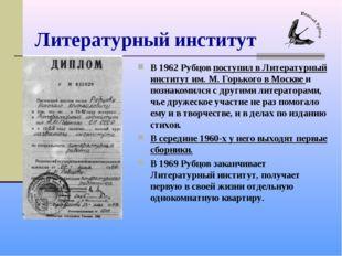 Литературный институт В 1962 Рубцов поступил в Литературный институт им. М.Г