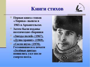 Книги стихов Первая книга стихов «Лирика» вышла в 1965 в Архангельске. Затем