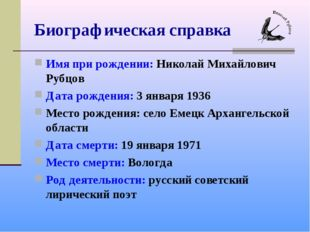 Биографическая справка Имя при рождении: Николай Михайлович Рубцов Дата рожде