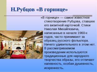 Н.Рубцов «В горнице» «В горнице» — самое известное стихотворение Рубцова, ста