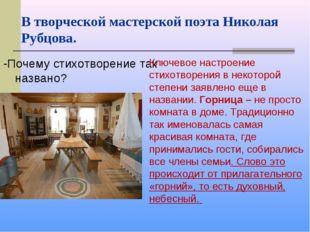 В творческой мастерской поэта Николая Рубцова. -Почему стихотворение так назв
