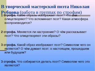 В творческой мастерской поэта Николая Рубцова (работа в группах по строфам) 1