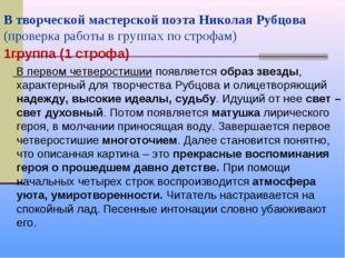 В творческой мастерской поэта Николая Рубцова (проверка работы в группах по с