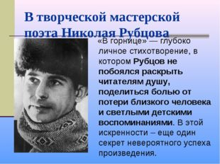 В творческой мастерской поэта Николая Рубцова «В горнице» — глубоко личное ст