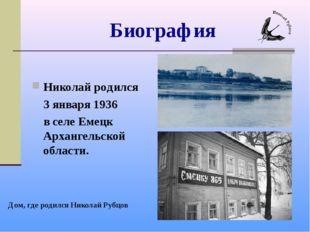 Биография Николай родился 3 января 1936 в селе Емецк Архангельской области. Д