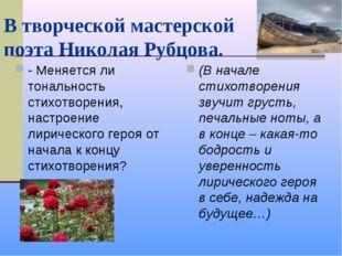 В творческой мастерской поэта Николая Рубцова. - Меняется ли тональность стих