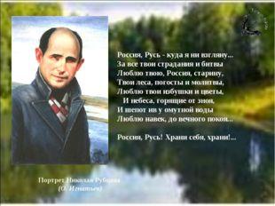 Россия, Русь - куда я ни взгляну... За все твои страдания и битвы Люблю твою,