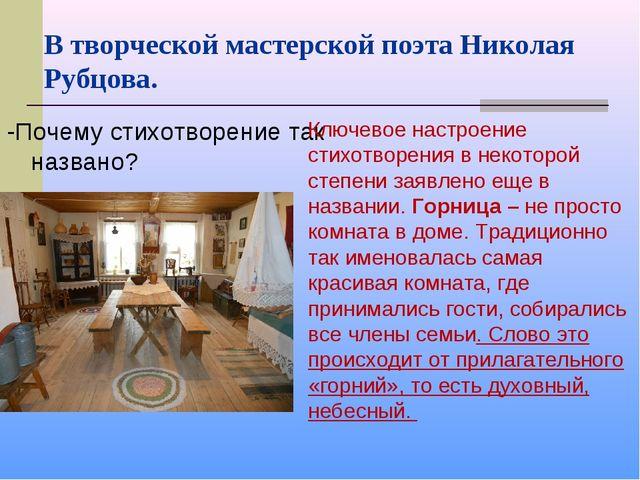 В творческой мастерской поэта Николая Рубцова. -Почему стихотворение так назв...
