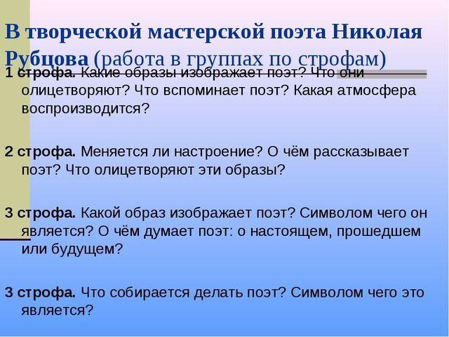 В творческой мастерской поэта Николая Рубцова (работа в группах по строфам) 1...