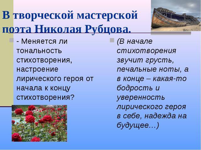 В творческой мастерской поэта Николая Рубцова. - Меняется ли тональность стих...