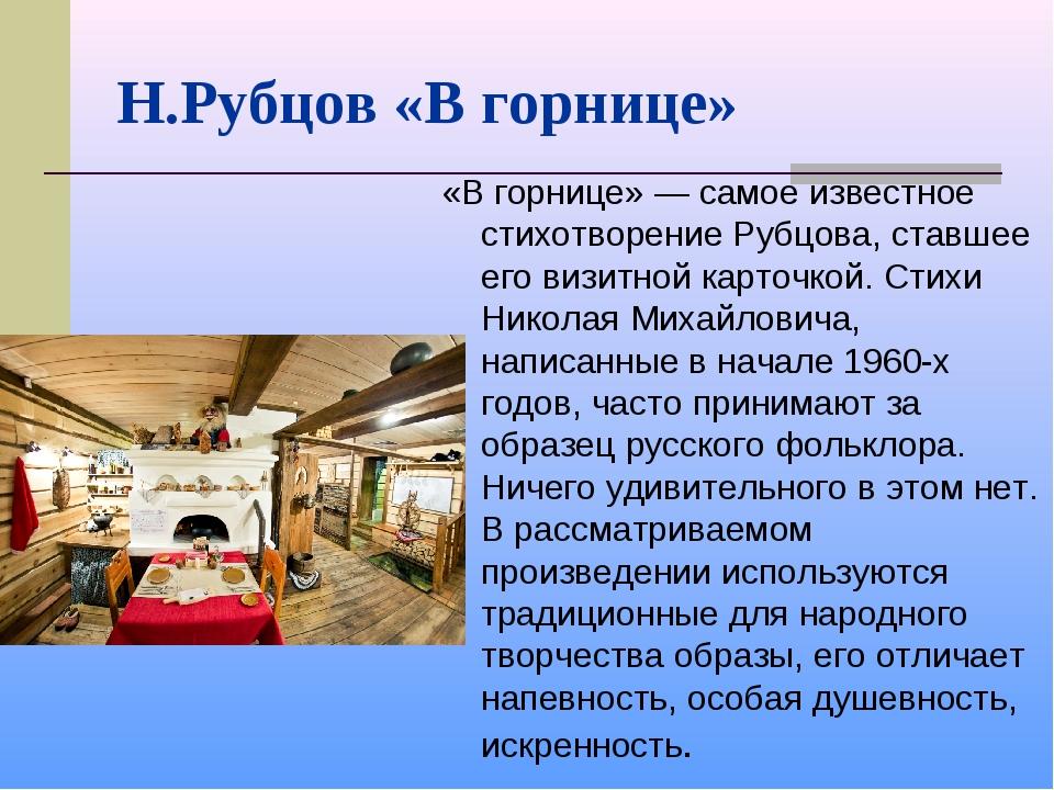 Н.Рубцов «В горнице» «В горнице» — самое известное стихотворение Рубцова, ста...