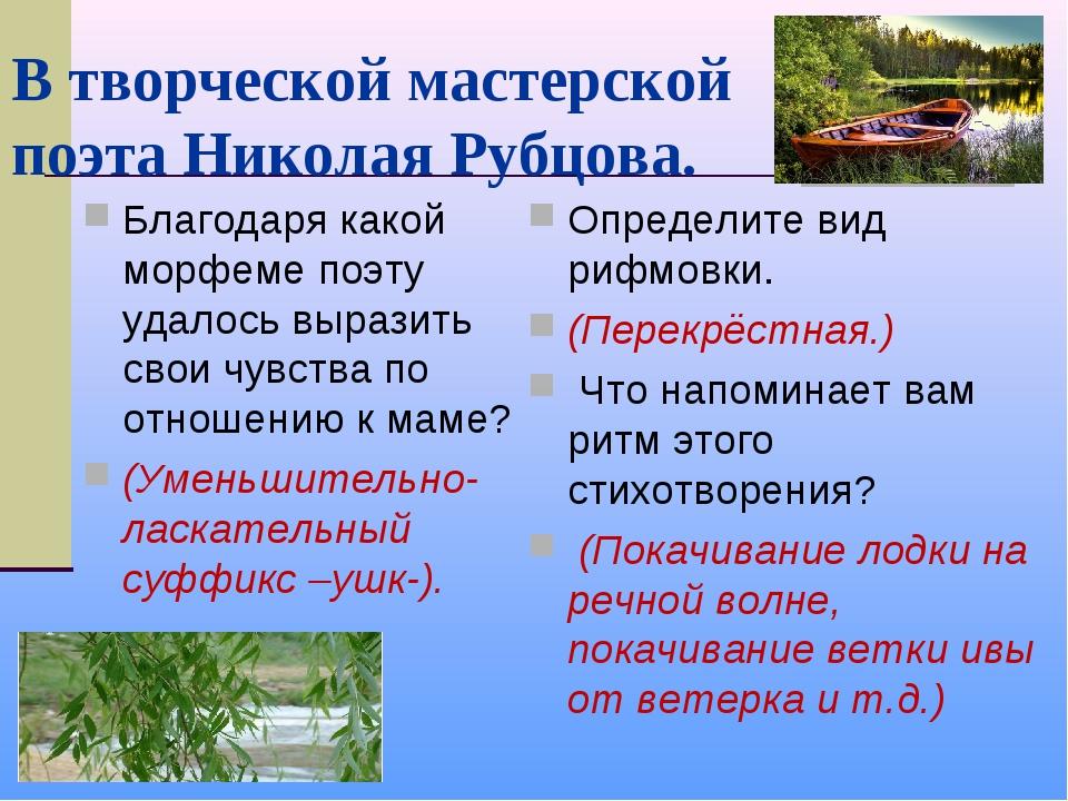 В творческой мастерской поэта Николая Рубцова. Благодаря какой морфеме поэту...
