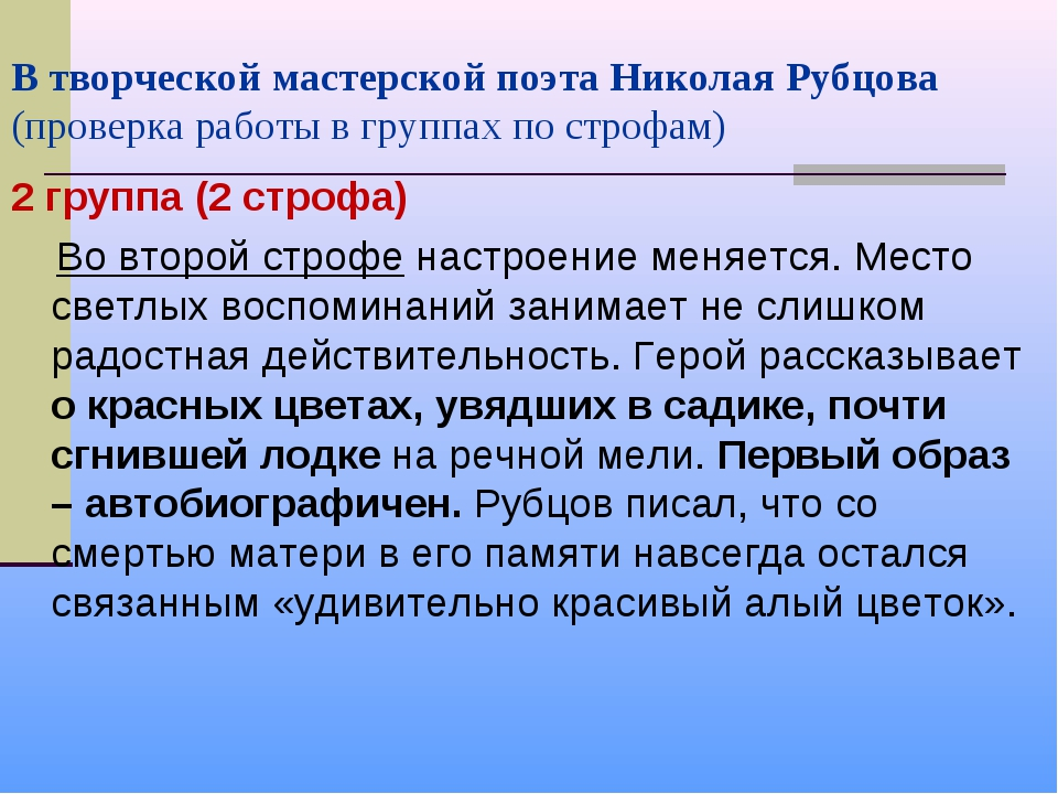 В творческой мастерской поэта Николая Рубцова (проверка работы в группах по с...
