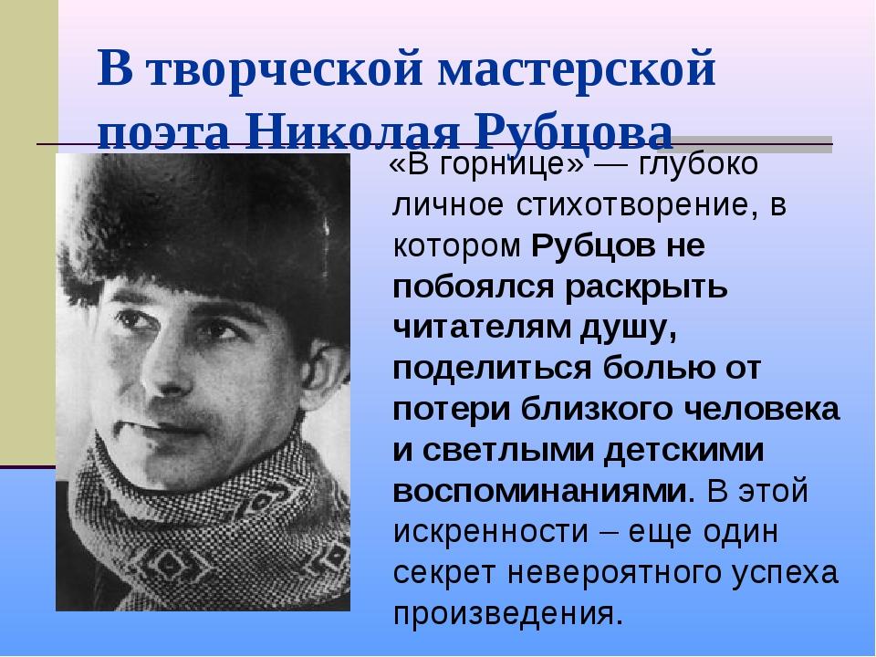 В творческой мастерской поэта Николая Рубцова «В горнице» — глубоко личное ст...