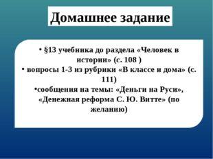 Домашнее задание §13 учебника до раздела «Человек в истории» (с. 108 ) вопрос