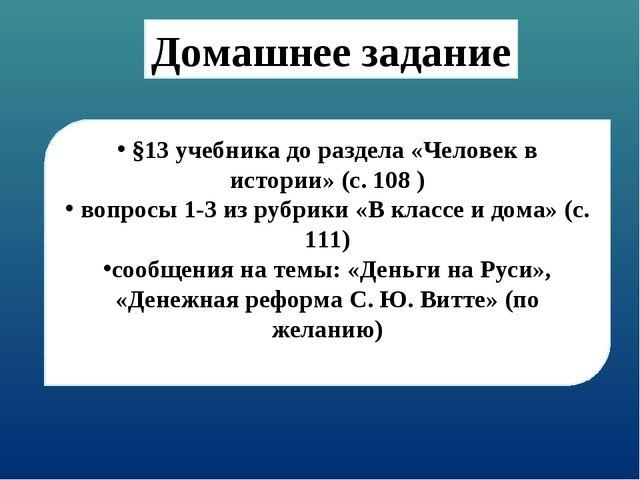 Домашнее задание §13 учебника до раздела «Человек в истории» (с. 108 ) вопрос...