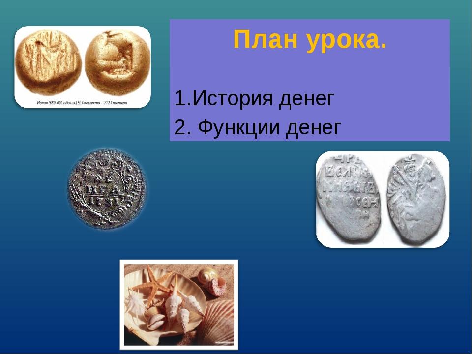 План урока. История денег Функции денег