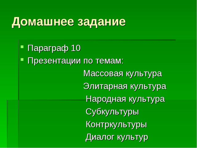 Домашнее задание Параграф 10 Презентации по темам: Массовая культура Элитарна...