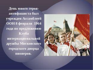 День юного героя-антифашиста был учрежден Ассамблеей ООН 8 февраля 1964 года