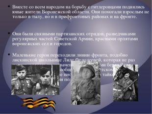 Вместе со всем народом на борьбу с гитлеровцами поднялись юные жители Воронеж