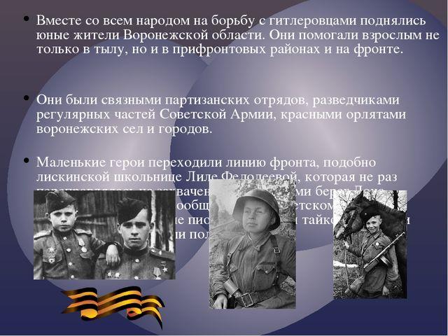 Вместе со всем народом на борьбу с гитлеровцами поднялись юные жители Воронеж...