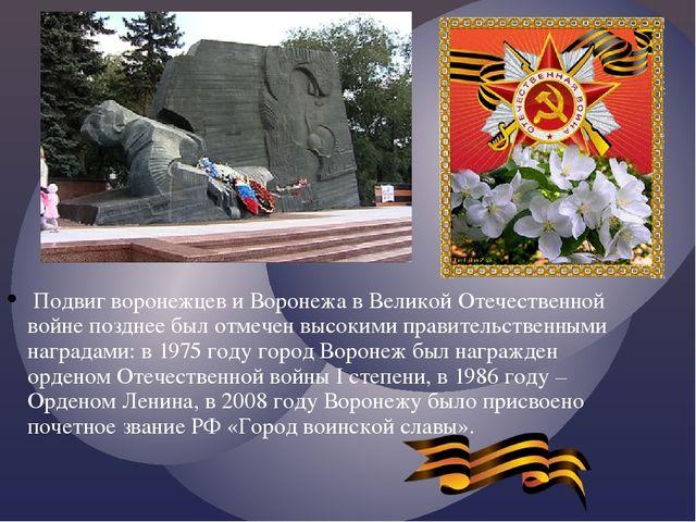 Подвиг воронежцев и Воронежа в Великой Отечественной войне позднее был отмеч...