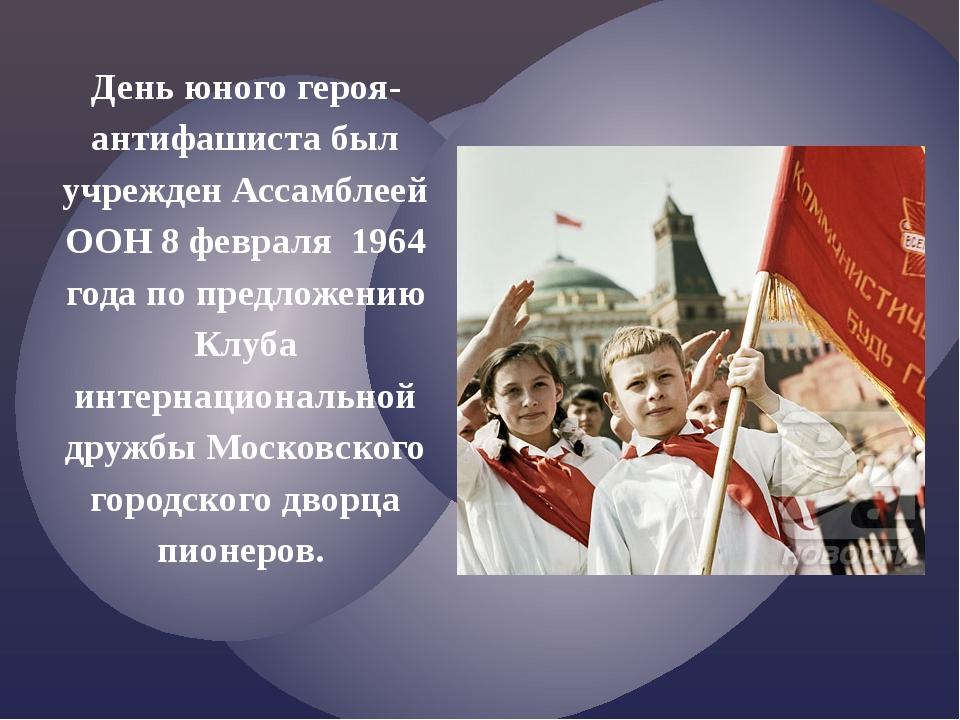 День юного героя-антифашиста был учрежден Ассамблеей ООН 8 февраля 1964 года...
