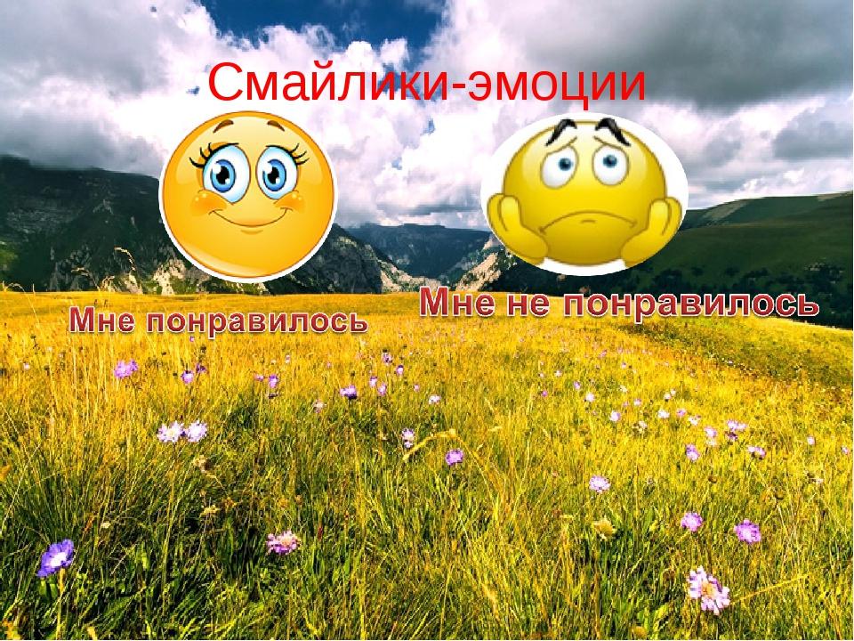 Смайлики-эмоции