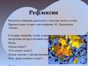 Рефлексия Используя синквейн, рассказать о чувствах поэта к осени. Выразител
